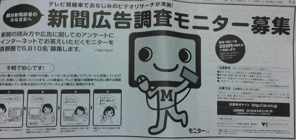 新聞モニター