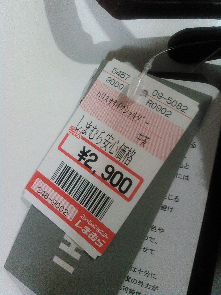 しまむら ハリスツイード 値段
