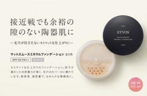 <ETVOS(エトヴォス)>毛穴をカバーして陶器肌【ミネラルファンデスターターキットM】