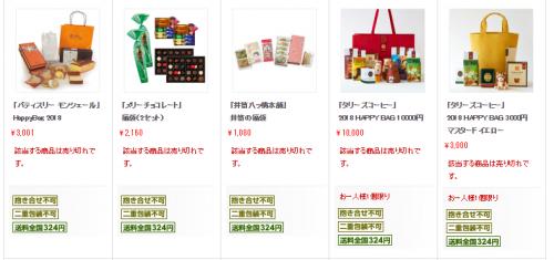 阪急百貨店オンラインショッピング