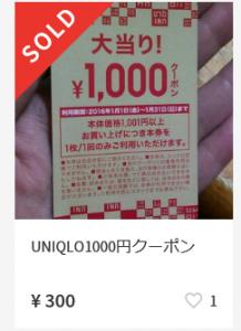 ユニクロクーポン1000円