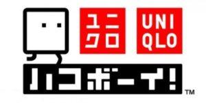 ユニクロクーポン,UNIQLOクーポン,ユニクロ,UNIQLO,クーポン,ユニクロアプリ,ユニクロアプリ評判,ユニクロアプリメリット