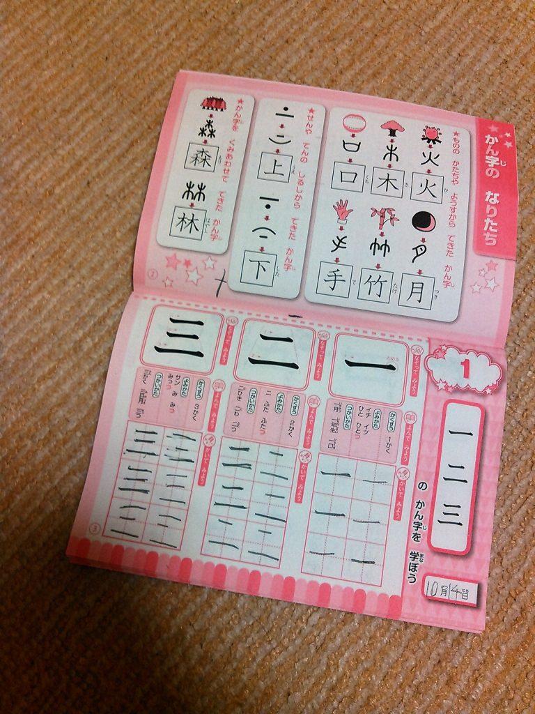 ダイソー 漢字ドリル
