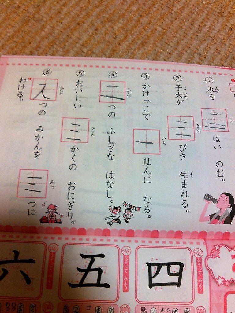 100均 漢字ドリル