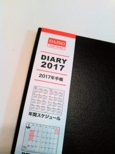 スケジュール手帳 2017