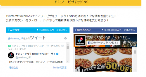 ドミノピザ,フェイスブック,Twitter