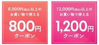 ベルメゾンクーポン1,200円割引