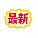 ハニーズクーポン割引コード番号~最新版~