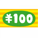 100均ブログ