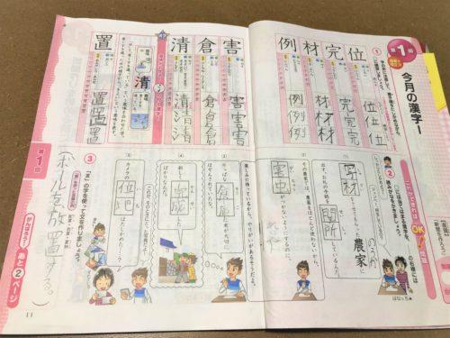 進研ゼミチャレンジ評判