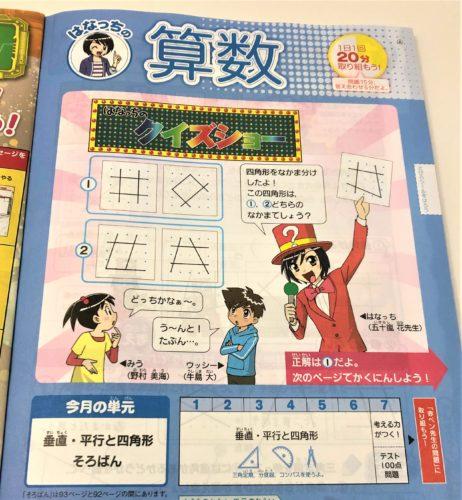 進研ゼミ口コミ評判