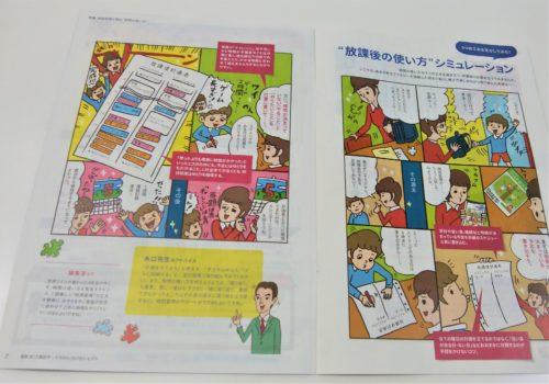 進研ゼミ口コミ
