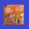 イケアファミリーカード、特典、入会方法、作り方、