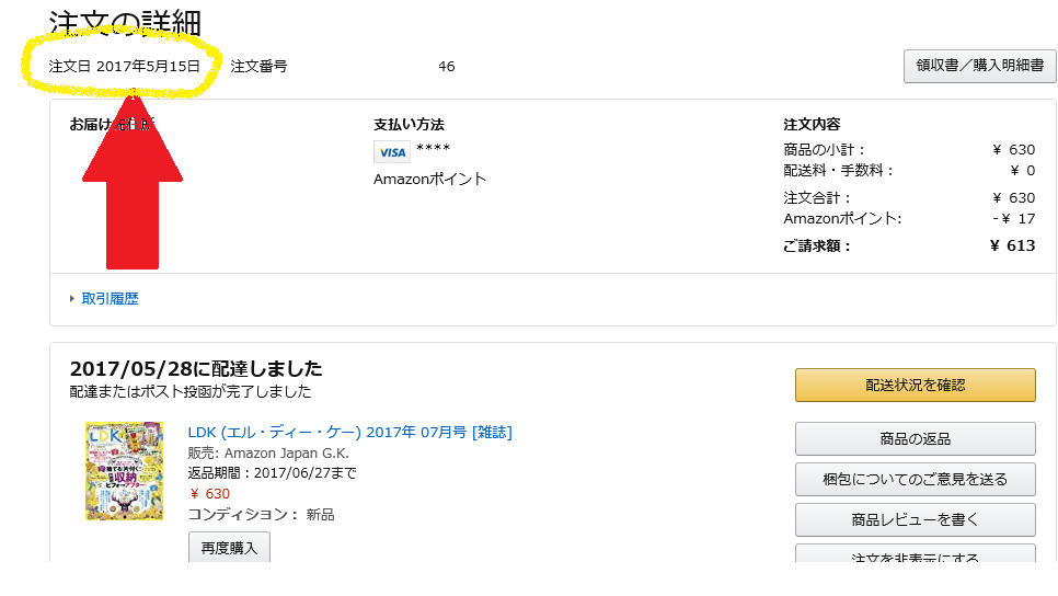 Amazon,注文履歴画面,