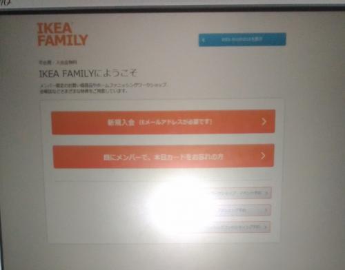 IKEA、ファミリーカード、入会、店頭、