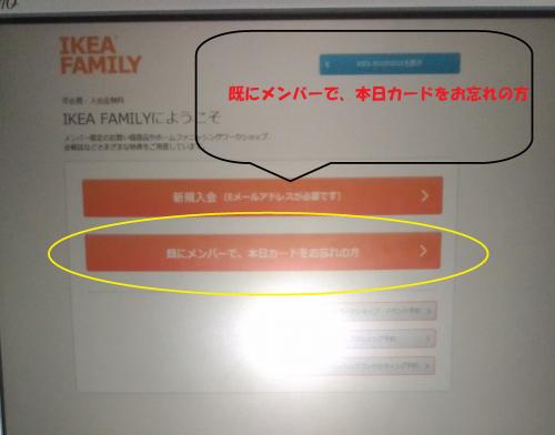 IKEA、ファミリーカード、忘れた、方法、