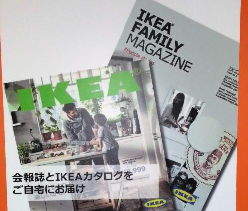 IKEA、カタログ、会報誌、自宅、届く、メンバー、