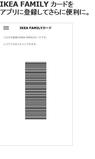 IKEA、ファミリーカード、アプリ管理、アプリカード、