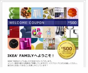 IKEA、ファミリーカード、新規入会、クーポン、配信、いつ、有効期限、来ない、