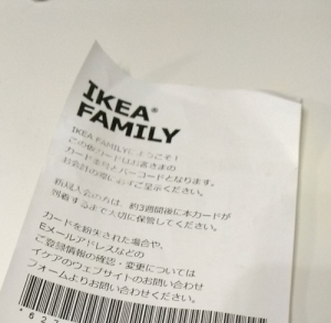 IKEA、ファミリーカード、入会当日、レシート、