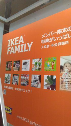 IKEA、イケア、ファミリーカード、特典内容、