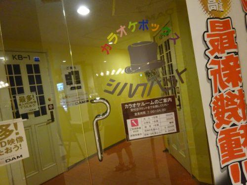 大江戸温泉,新光,ゲームセンター