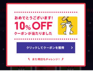 JINSクーポン,10%割引