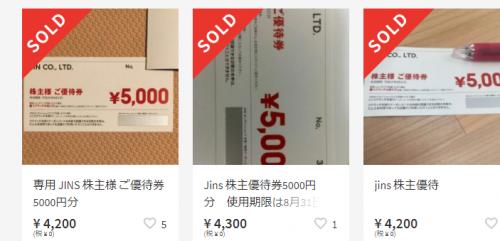 JINS株主優待券