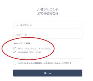 jins 会員登録クーポン