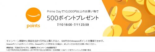 プライムデー,500円キャッシュバックキャンペーン
