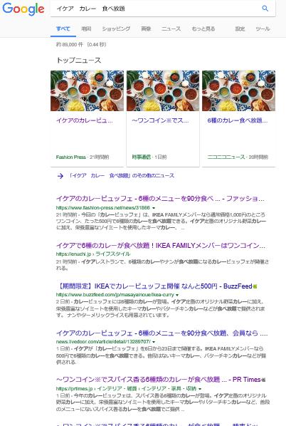 イケアカレー食べ放題,詳細