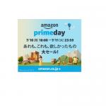 Amazonプライムセール,いつ,