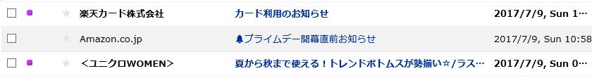 Amazonプライムデー,メールお知らせ