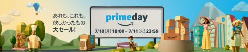 Amazonプライムデー開催,2017