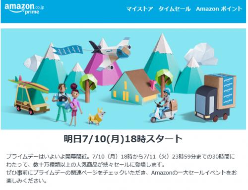Amazon,プライムデー,2017