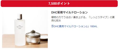 DHC薬用マイルドローション