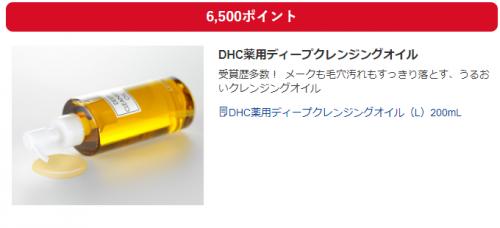 DHC薬用ディープクレンジングオイル