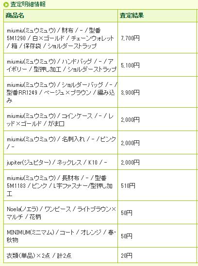 ブランディア,友達紹介,1000円