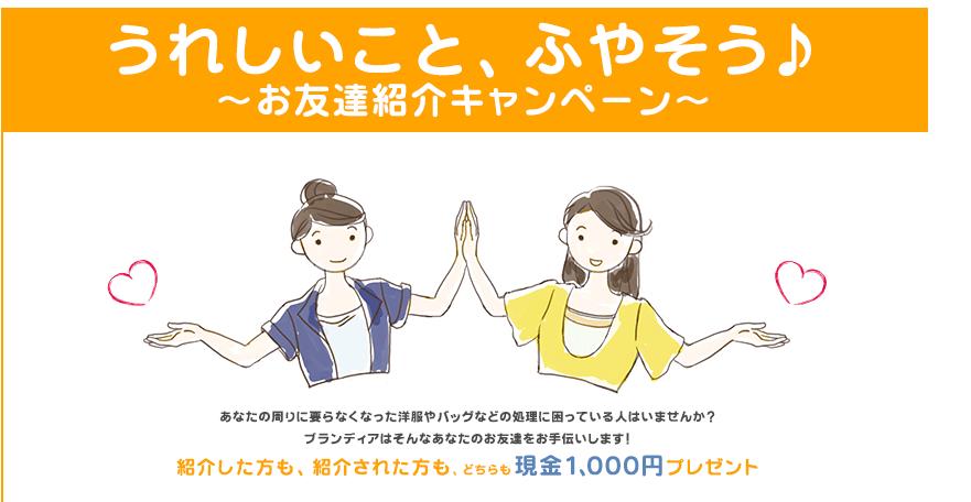 ブランディア,現金1000円