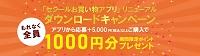 セシールクーポン1,000円割引