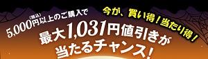 セシールクーポン1,000円OFF