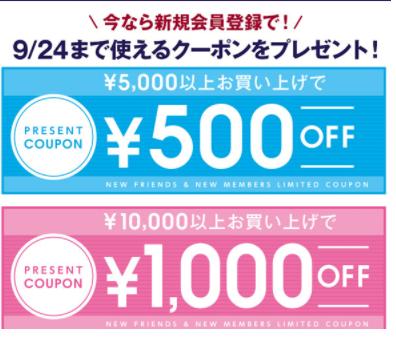 ライトオンクーポン1000円
