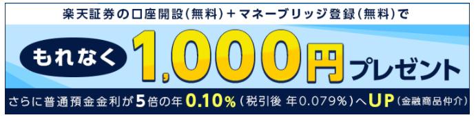 楽天証券,開設,1000ポイント,経由