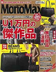 MonoMax(モノマックス) 2017年 12 月号 雑誌 – 2017/11/10