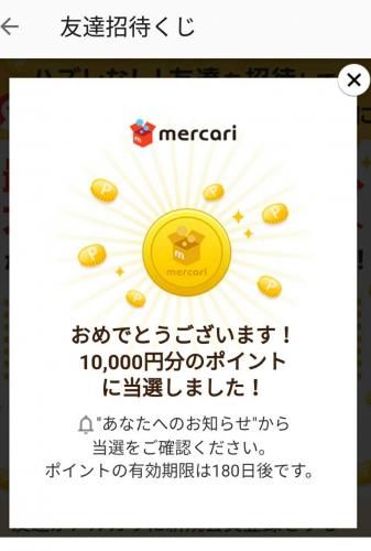メルカリ,くじ,1万,当選