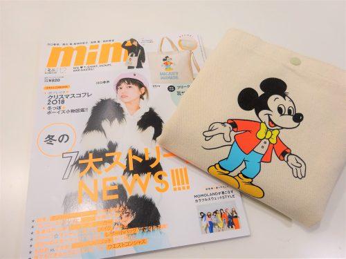 雑誌付録mini2018年12月号
