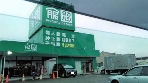 タカハシ城山店