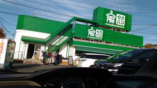タカハシ金井店