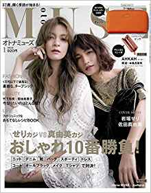 otona MUSE(オトナミューズ) 2018年 1月号 雑誌 – 2017/11/28
