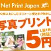 ネットプリントジャパン,クーポン,割引コード番号,最新